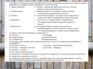 11.Найдите в правой колонке определения соответствующим терминам из левой кол