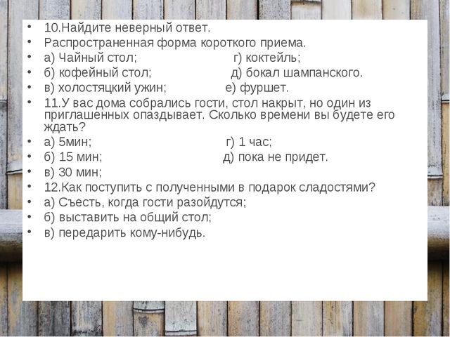 10.Найдите неверный ответ. Распространенная форма короткого приема. а) Чайный...