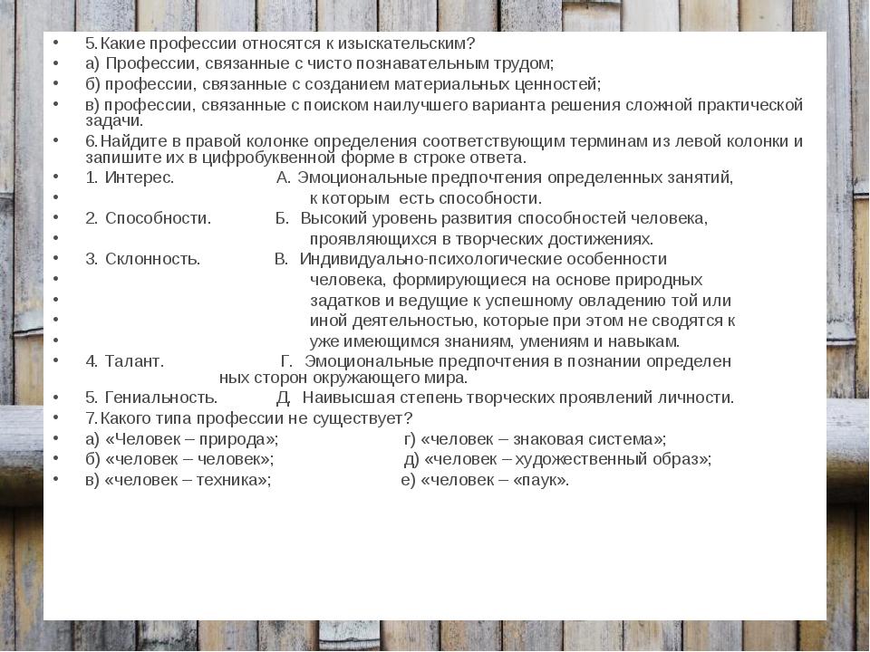 5.Какие профессии относятся к изыскательским? а) Профессии, связанные с чисто...
