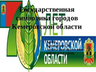 Автор: Арзамаскин С.В. педагог доп/образования МБОУ ДОД ДЮЦ Государственная