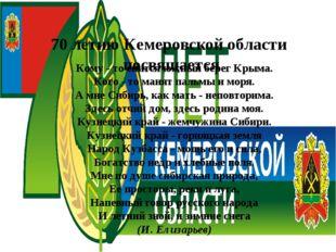 70 летию Кемеровской области посвящается Кому - то снится южный берег Крыма.