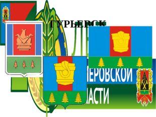 ГУРЬЕВСК