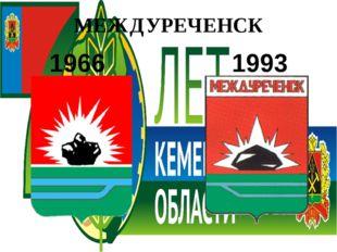 МЕЖДУРЕЧЕНСК 1966 1993