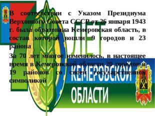 В соответствии с Указом Президиума Верховного Совета СССР от 26 января 1943 г
