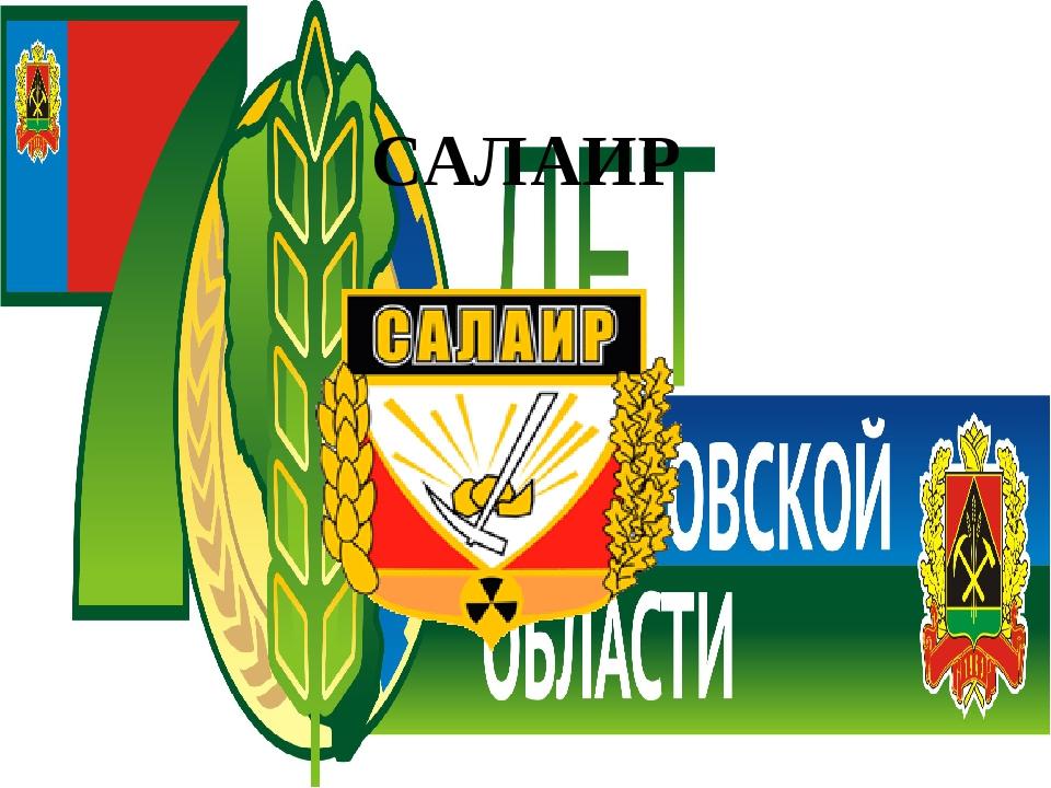 САЛАИР