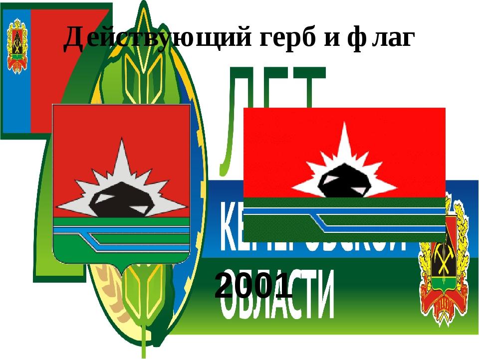 Действующий герб и флаг 2001
