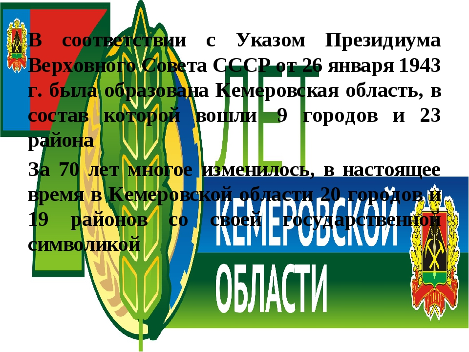 В соответствии с Указом Президиума Верховного Совета СССР от 26 января 1943 г...