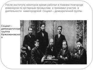 После института некоторое время работал в Нижнем Новгороде инженером по куста