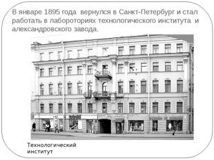В январе 1895 года вернулся в Санкт-Петербург и стал работать в лабороториях