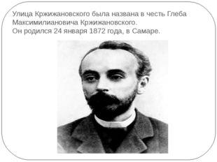 Улица Кржижановского была названа в честь Глеба Максимилиановича Кржижановско