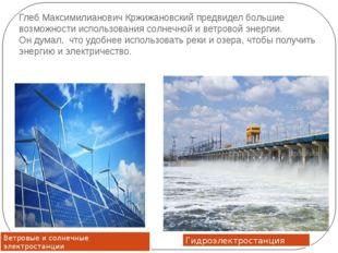 Глеб Максимилианович Кржижановский предвидел большие возможности использовани
