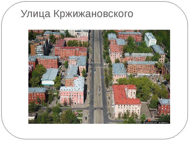 Улица Кржижановского