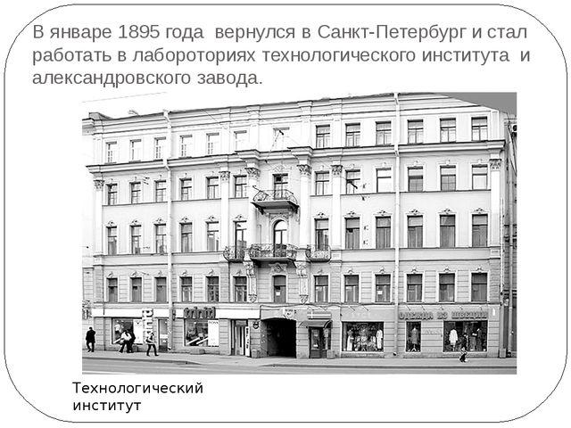 В январе 1895 года вернулся в Санкт-Петербург и стал работать в лабороториях...
