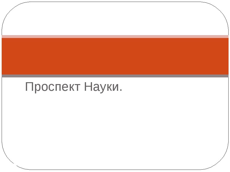 Проспект Науки.