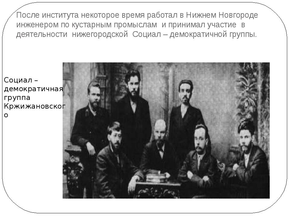 После института некоторое время работал в Нижнем Новгороде инженером по куста...