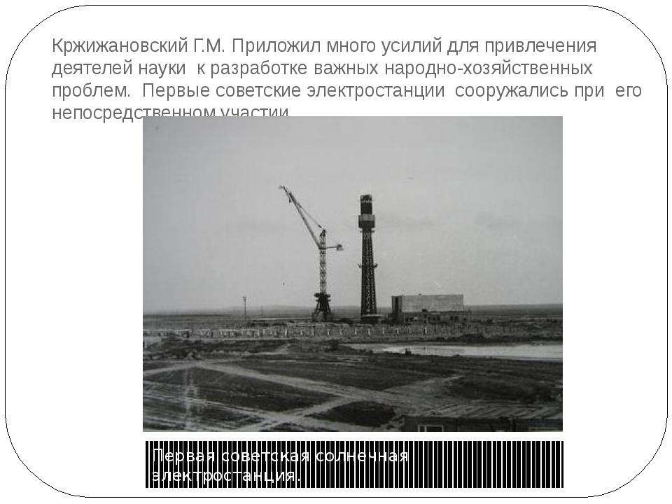 Кржижановский Г.М. Приложил много усилий для привлечения деятелей науки к раз...