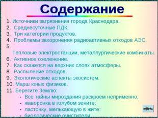 Источники загрязнения города Краснодара. Среднесуточные ПДК. Три категории пр