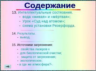 13. Интеллектуальные состязания. - вода «живая» и «мёртвая»; - Урок «Суд над