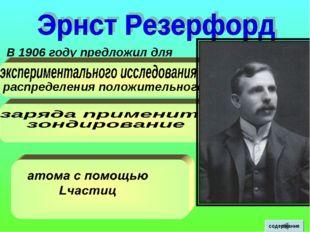 В 1906 году предложил для содержание