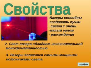 Лазеры способны создавать пучки света с очень малым углом расхождения 2. Свет