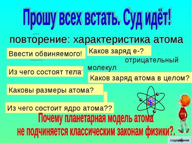 повторение: характеристика атома Ввести обвиняемого! Из чего состоят тела Ка...