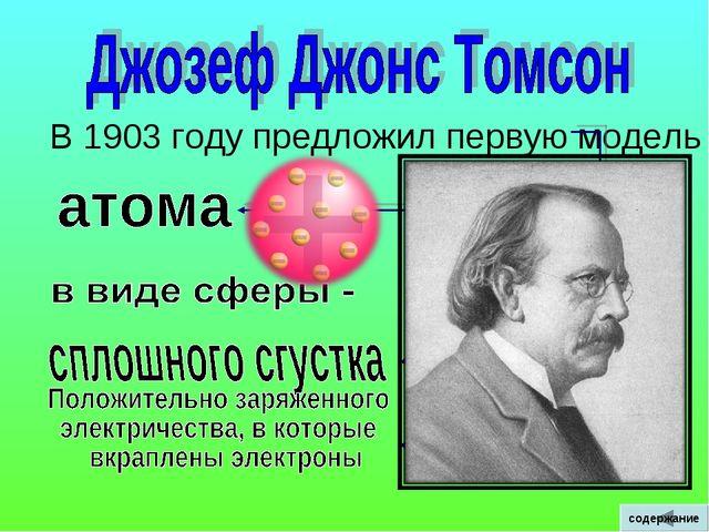 В 1903 году предложил первую модель содержание