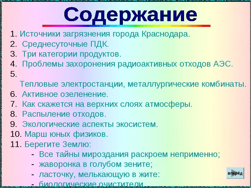 Источники загрязнения города Краснодара. Среднесуточные ПДК. Три категории пр...