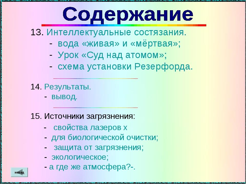 13. Интеллектуальные состязания. - вода «живая» и «мёртвая»; - Урок «Суд над...