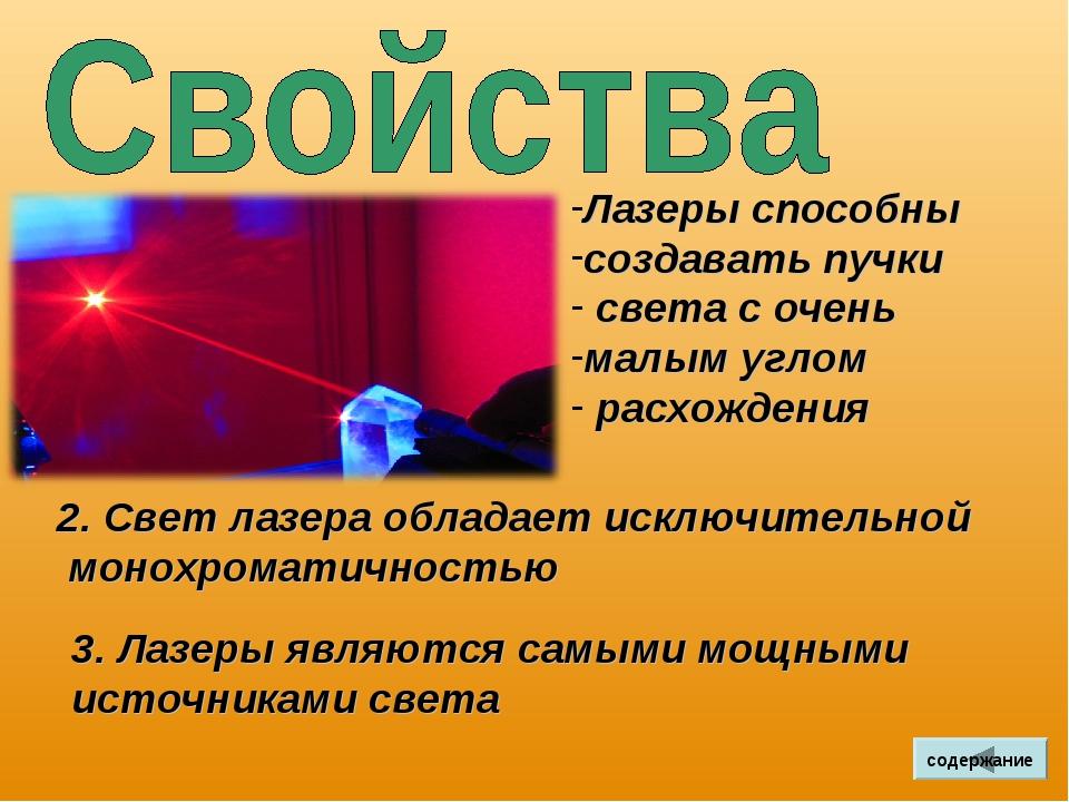 Лазеры способны создавать пучки света с очень малым углом расхождения 2. Свет...