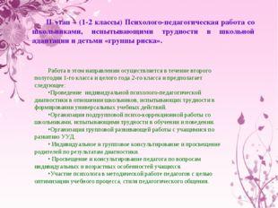 II этап – (1-2 классы) Психолого-педагогическая работа со школьниками, испыт