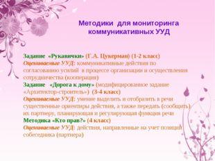 Методики для мониторинга коммуникативных УУД Задание «Рукавички» (Г.А. Цукерм