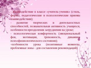 - взаимодействие в классе «учитель-ученик» (стиль, формы, педагогические и пс