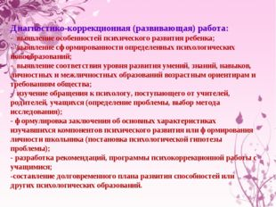 Диагностико-коррекционная (развивающая) работа: - выявление особенностей пси