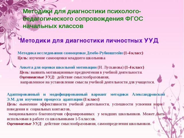 Методики для диагностики психолого-педагогического сопровождения ФГОС начальн...