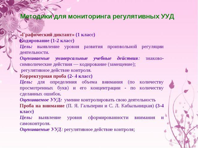 Методики для мониторинга регулятивных УУД «Графический диктант» (1 класс) Код...