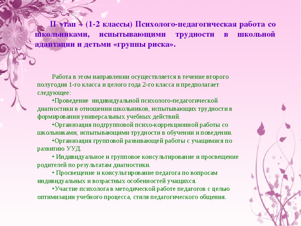 II этап – (1-2 классы) Психолого-педагогическая работа со школьниками, испыт...