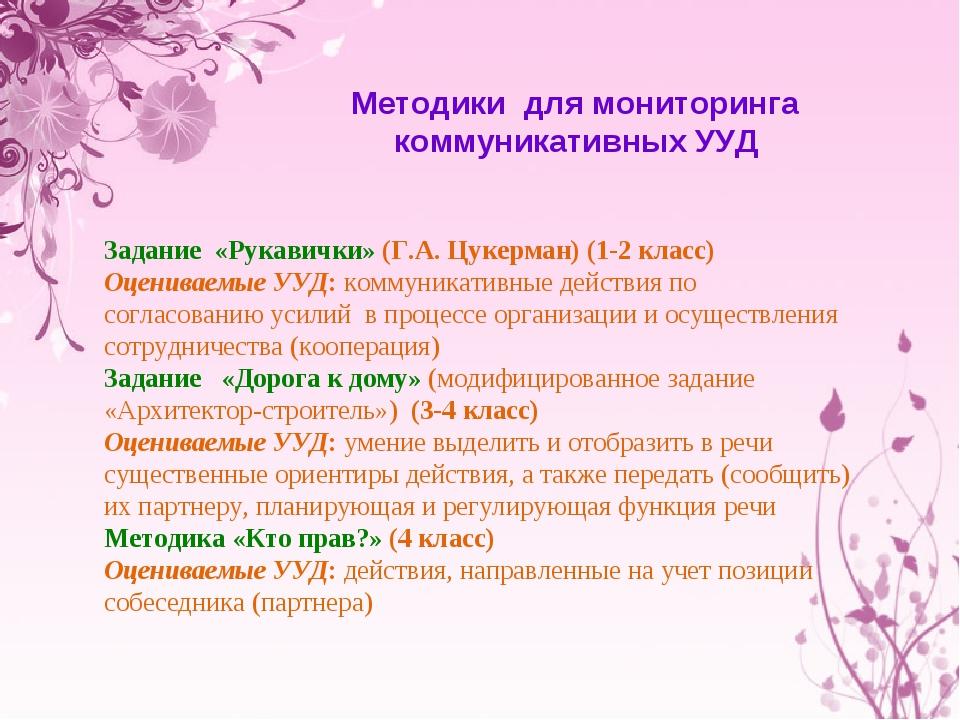Методики для мониторинга коммуникативных УУД Задание «Рукавички» (Г.А. Цукерм...