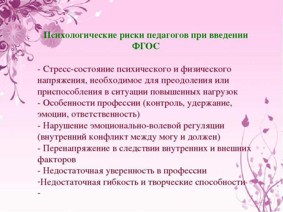 Психологические риски педагогов при введении ФГОС - Стресс-состояние психиче...