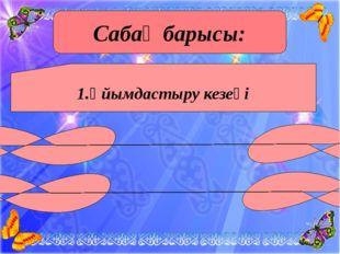 Сабақ барысы: 1.Ұйымдастыру кезеңі а) сынып оқушыларын түгендеу ә) сабаққа әз