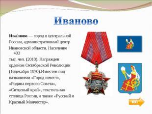 Ива́ново— город в центральной России, административный центр Ивановской обла