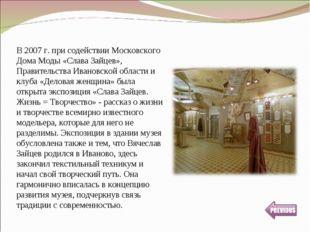 В 2007 г. при содействии Московского Дома Моды «Слава Зайцев», Правительства