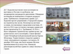 Д.Г. Бурылин выставлял свои коллекции на выставках в России и за рубежом, где