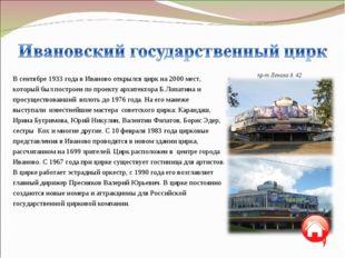 В сентябре 1933 года в Иваново открылся цирк на 2000 мест, который был постро