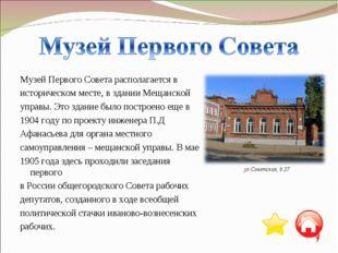 Музей Первого Совета располагается в историческом месте, в здании Мещанской у