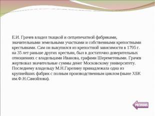 Е.И. Грачев владел ткацкой и ситцепечатной фабриками, значительными земельным