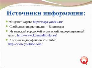 """""""Яндекс"""" карты: http://maps.yandex.ru/ Свободная энциклопедия – Википедия Ива"""
