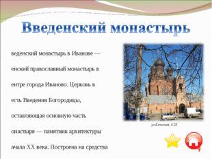 Введенский монастырь в Иванове — женский православный монастырь в центре горо