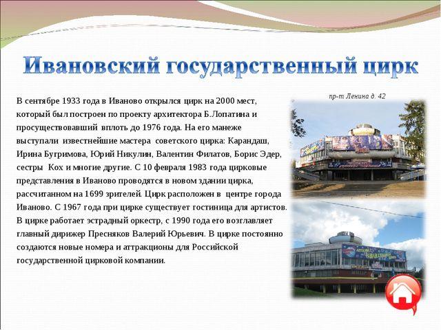 В сентябре 1933 года в Иваново открылся цирк на 2000 мест, который был постро...