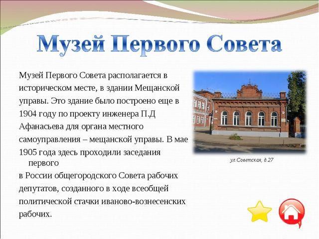 Музей Первого Совета располагается в историческом месте, в здании Мещанской у...