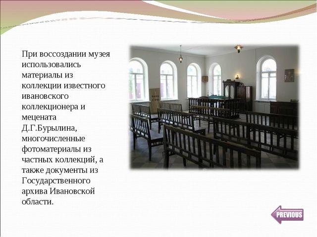 При воссоздании музея использовались материалы из коллекции известного иванов...